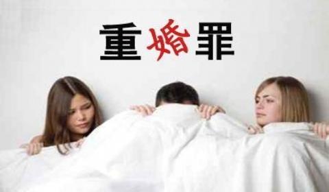 2019年找小三构成重婚罪吗?重婚罪小三会被判刑吗?